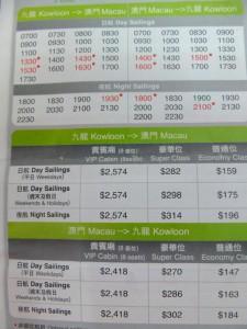 香港=マカオ、フェリー時刻表