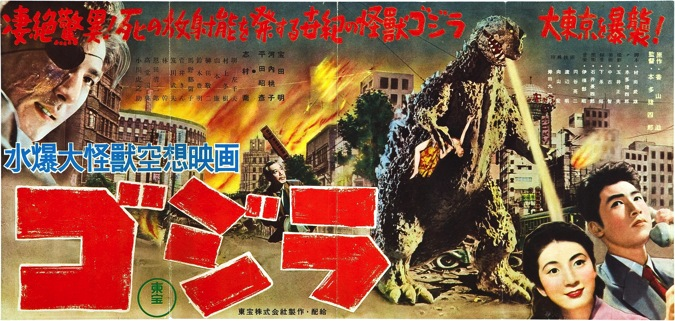 Godzilla 1954 poster 03