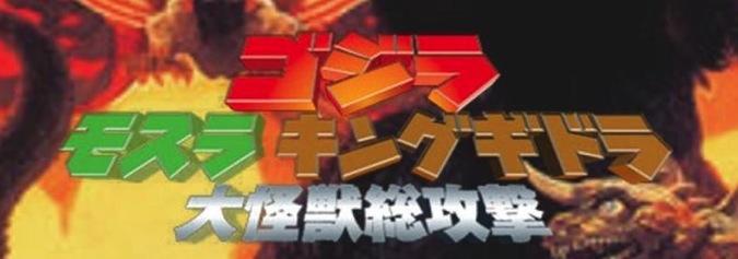 【ゴジラ第25作】『ゴジラ・モスラ・キングギドラ 大怪獣総攻撃』について