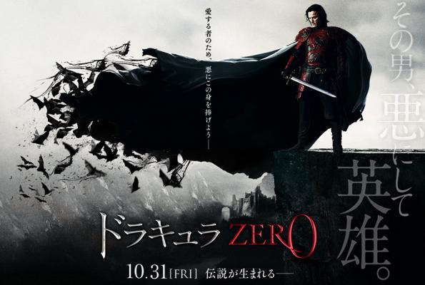 【映画】『ドラキュラ ZERO』レビュー ※ネタバレページあり