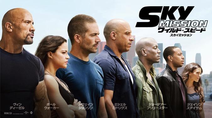 シリーズ最新作『ワイルド・スピード SKY MISSION』の国際版予告編が公開!