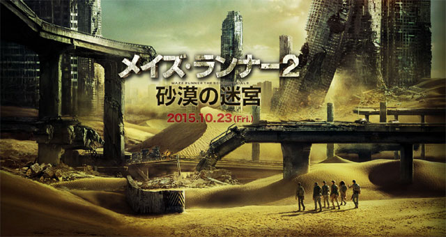 映画レビュー|『メイズ・ランナー2: 砂漠の迷宮』-ランナーたちはどこに行く?