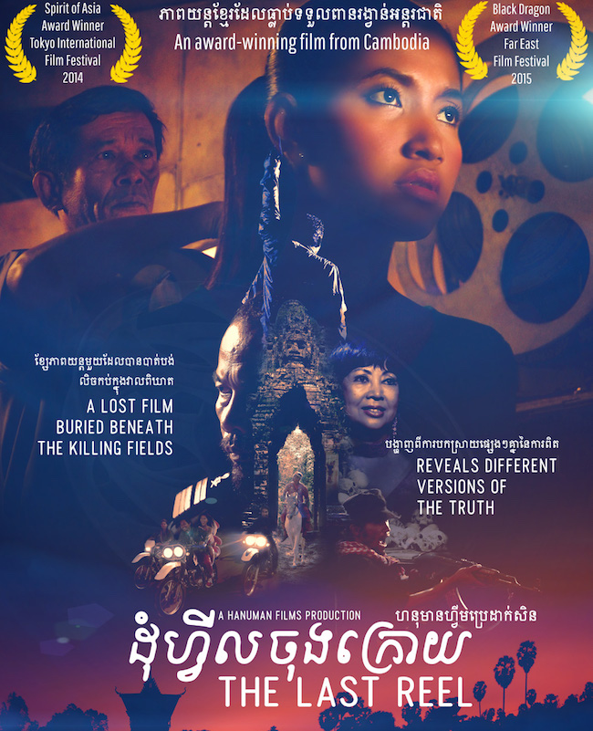 Last Reel Film Poster
