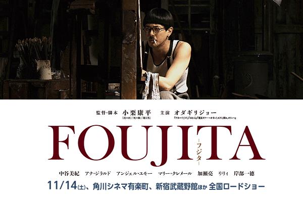 映画レビュー『FOUJITA』-フジタは何に喜び、何に悲しんだのか?-