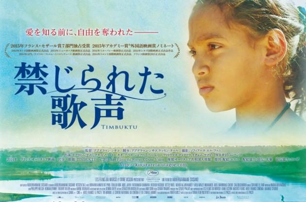 映画レビュー|『禁じられた歌声/Timbuktu』