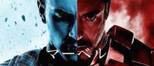 captain-america-3-civil-war-bad-idea-or-avengers-3-better-marvel-civil-war-poster1