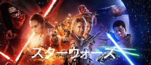 starwars_forceawaken