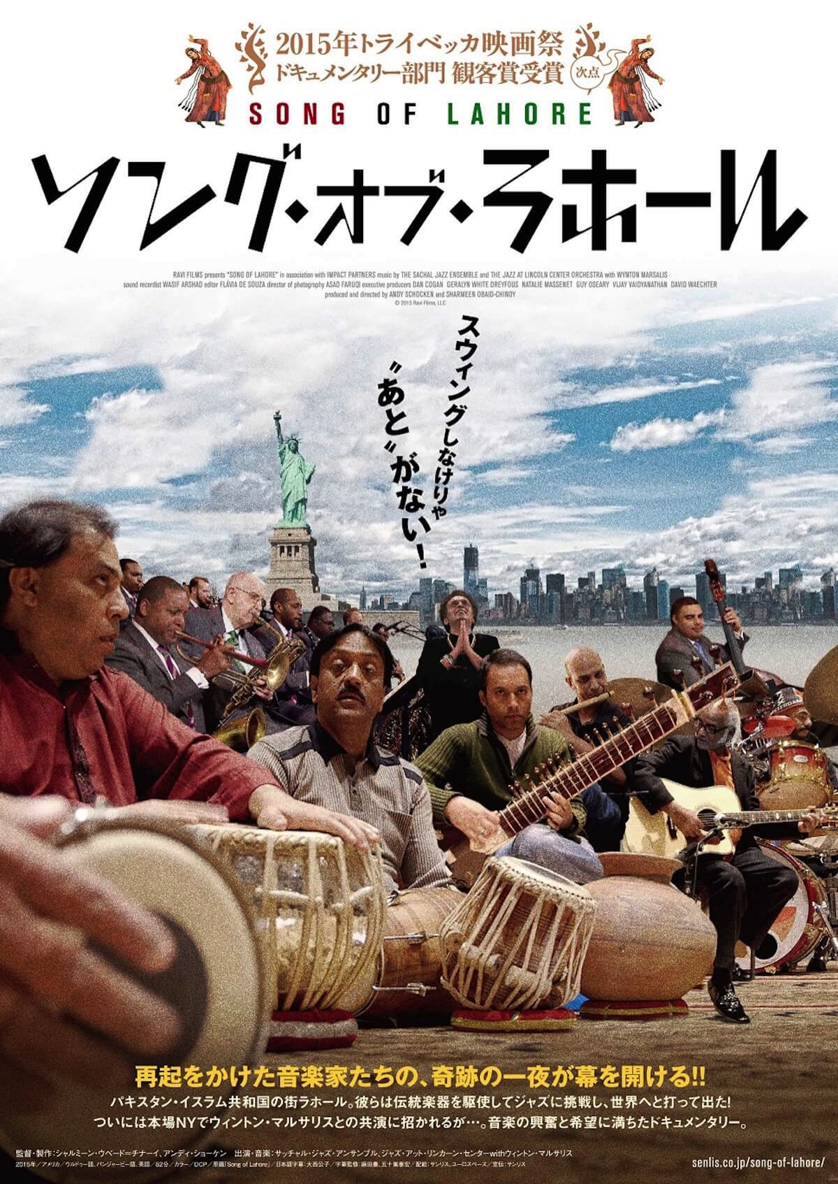ソング オブ ラホール poster