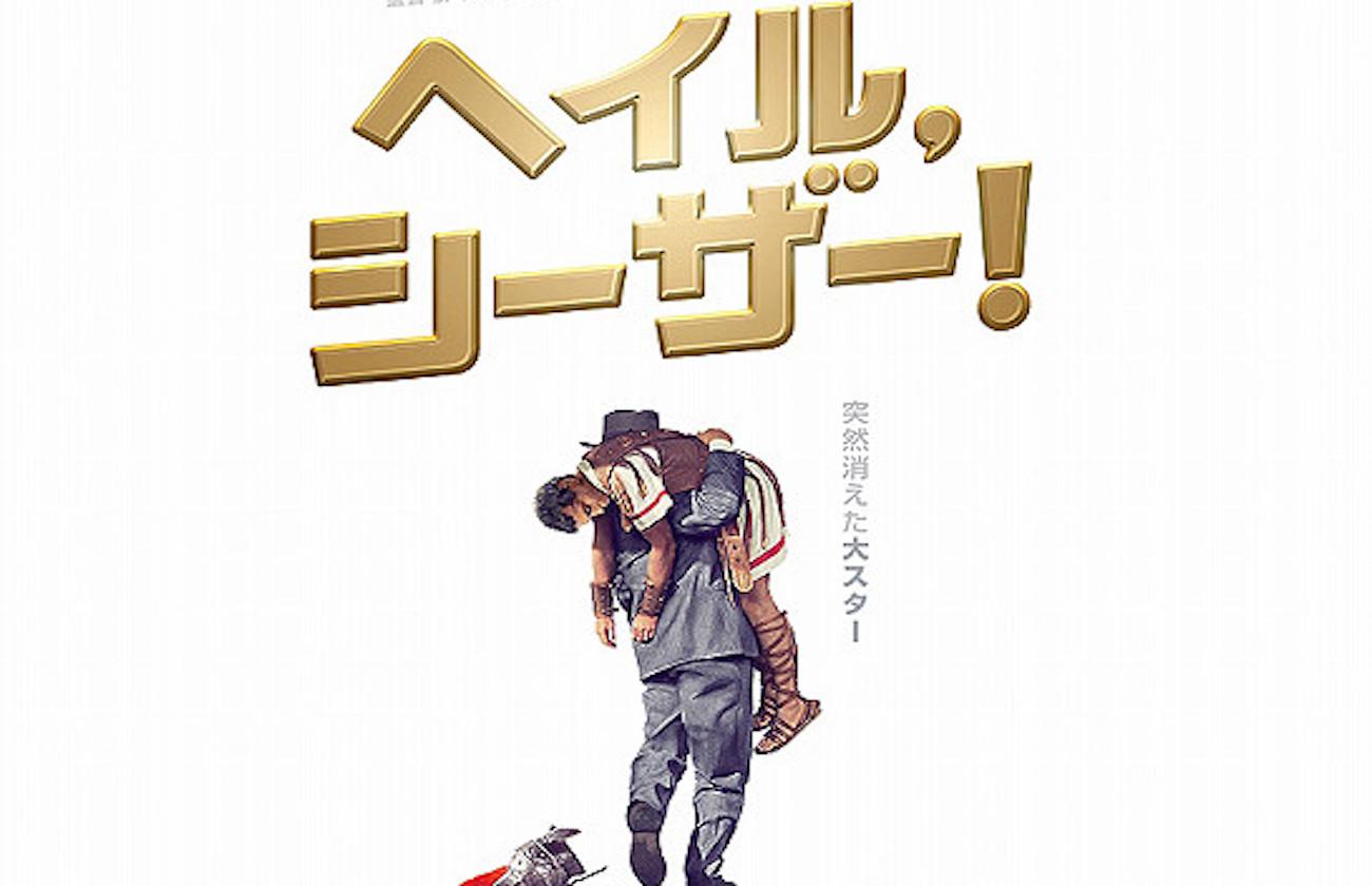 コーエン兄弟監督作『ヘイル、シーザー!』レビュー