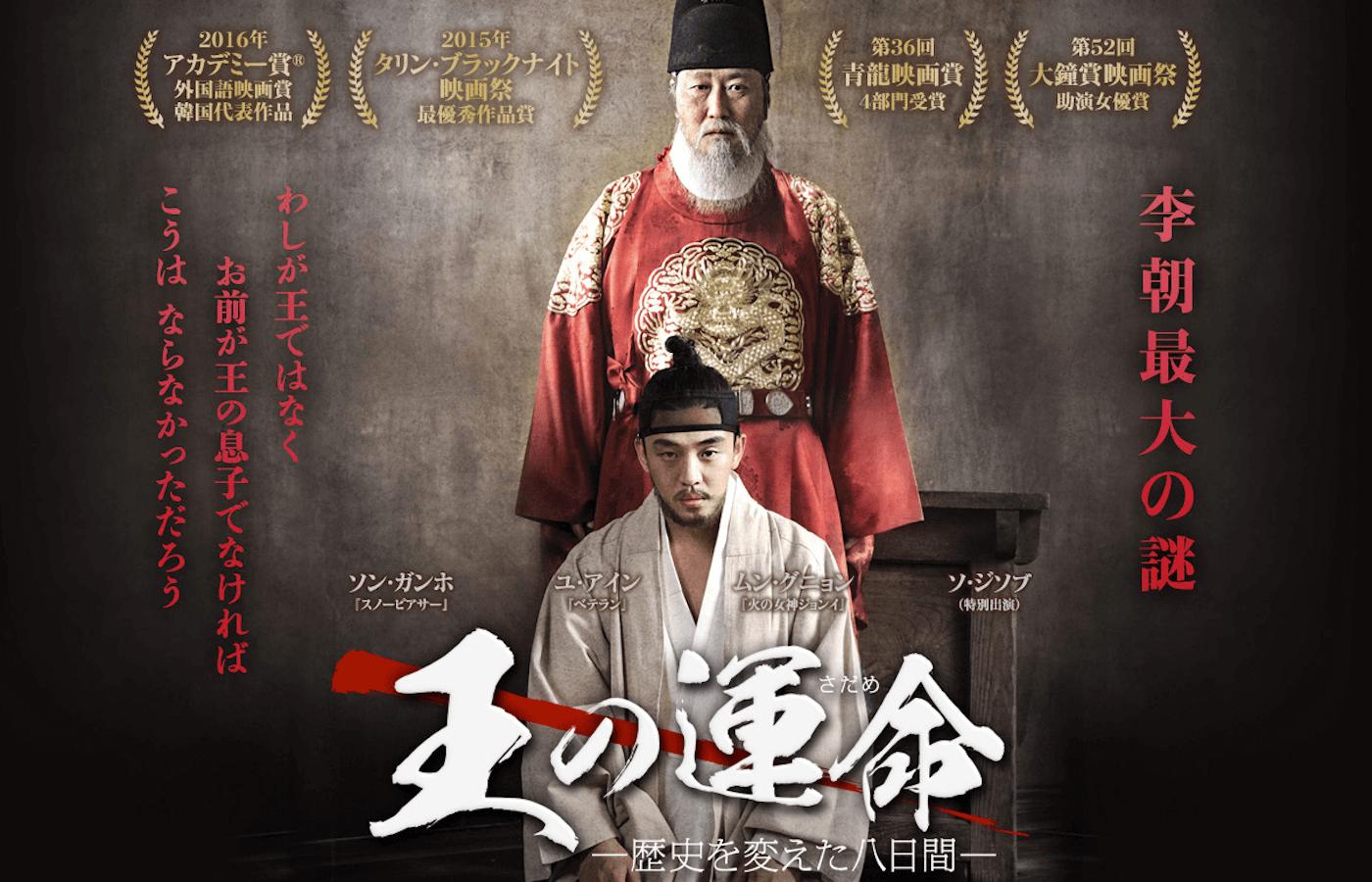 映画『王の運命 -歴史を変えた八日間-』レビュー