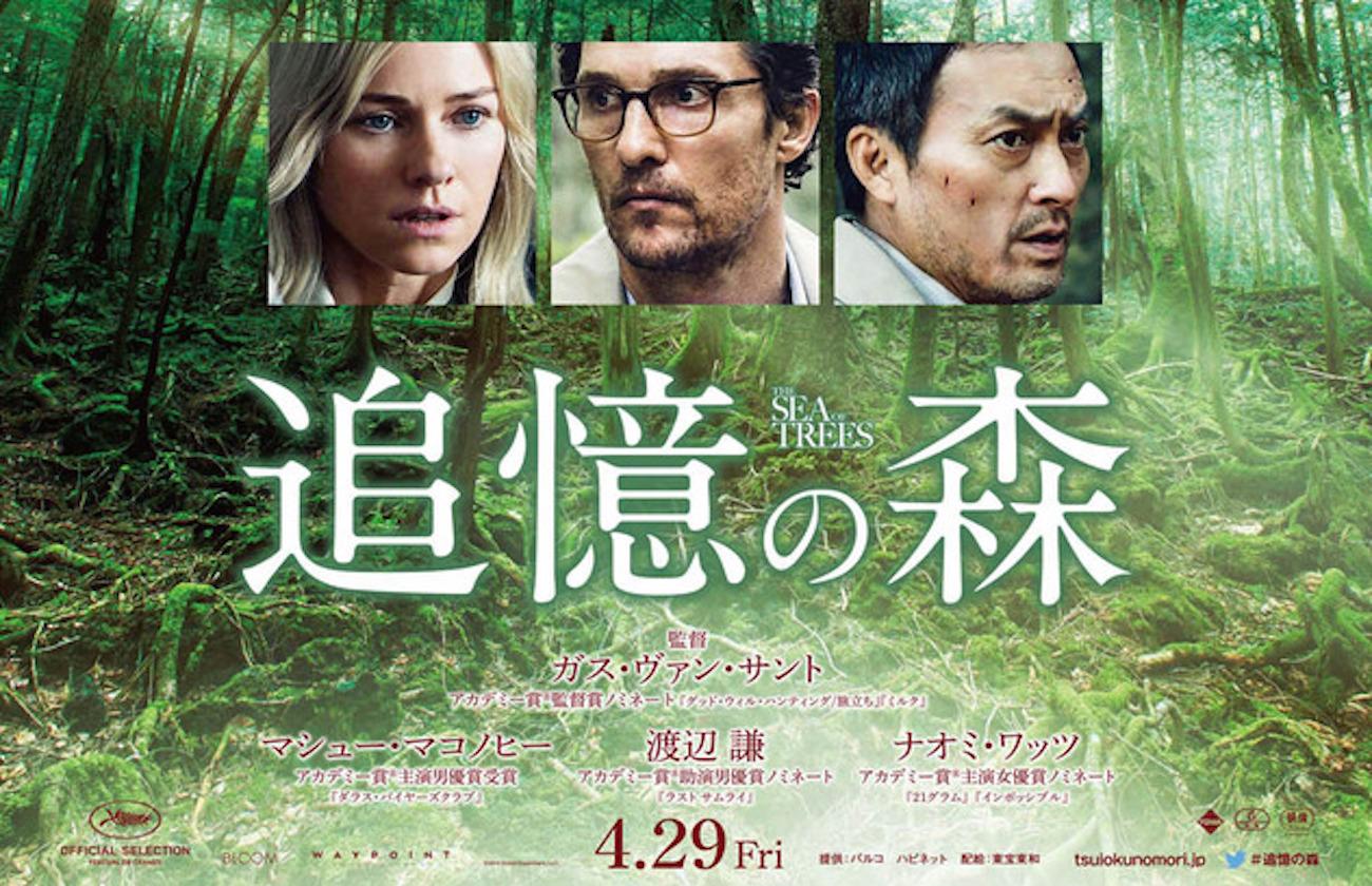 映画『追憶の森』レビュー(ネタバレあり)