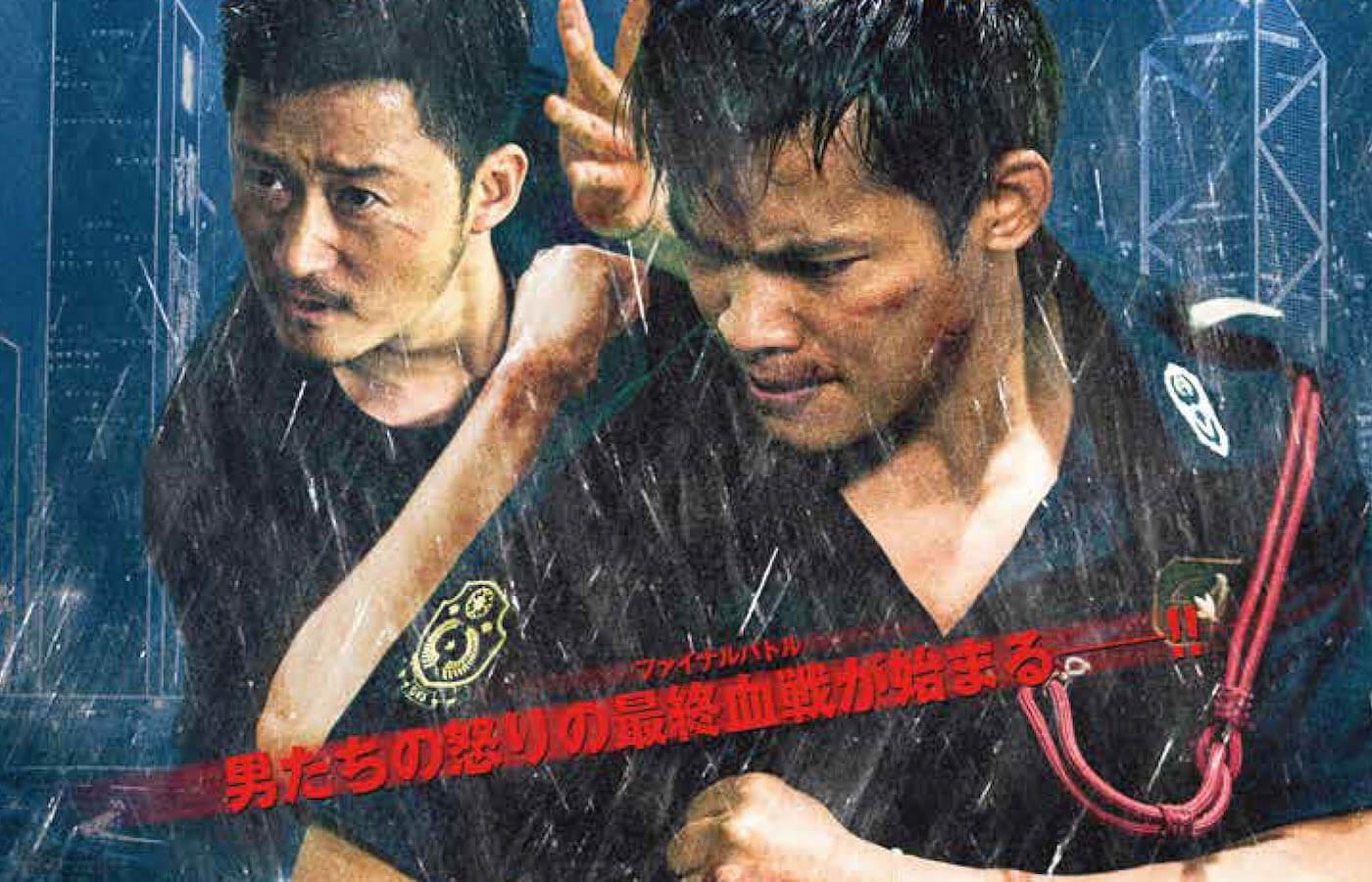 男泣き映画の傑作『SPL2』が邦題を『ドラゴン×マッハ!』として公開決定&ポスター解禁!!