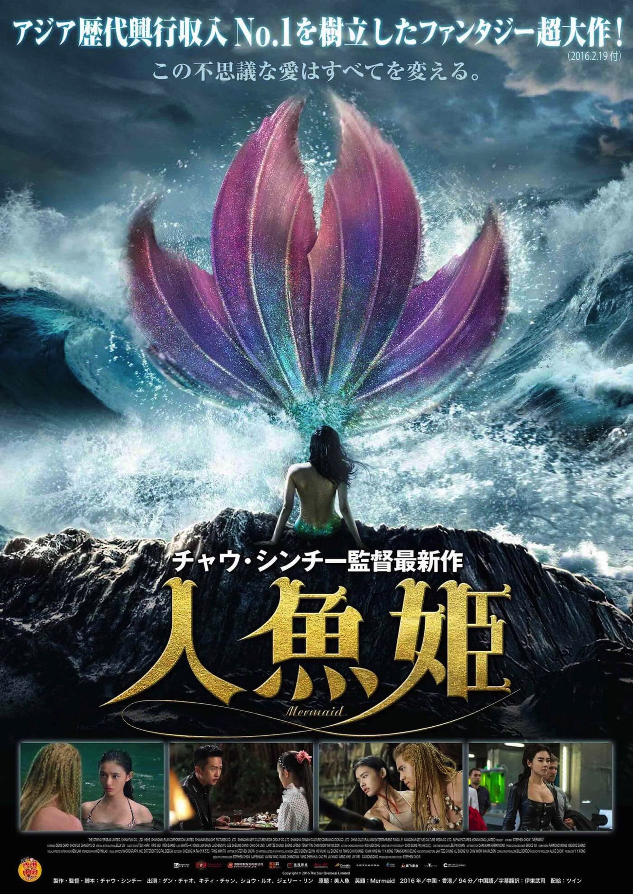 Mermaid jpn keyart