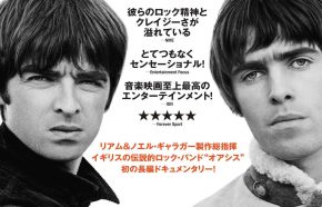 Oasis_Supersonic_Poster-2.jpg