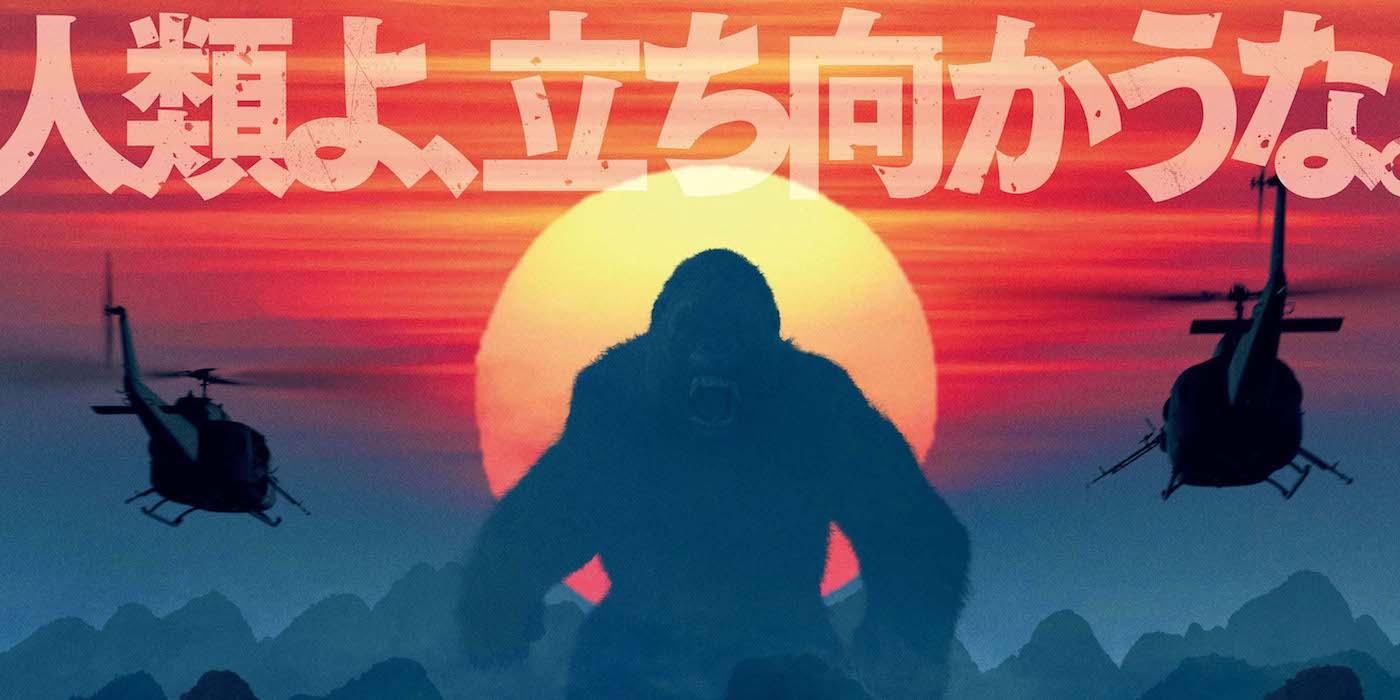 『キングコング:髑髏島の巨神』から年明けを祝う日本版ポスターが公開!