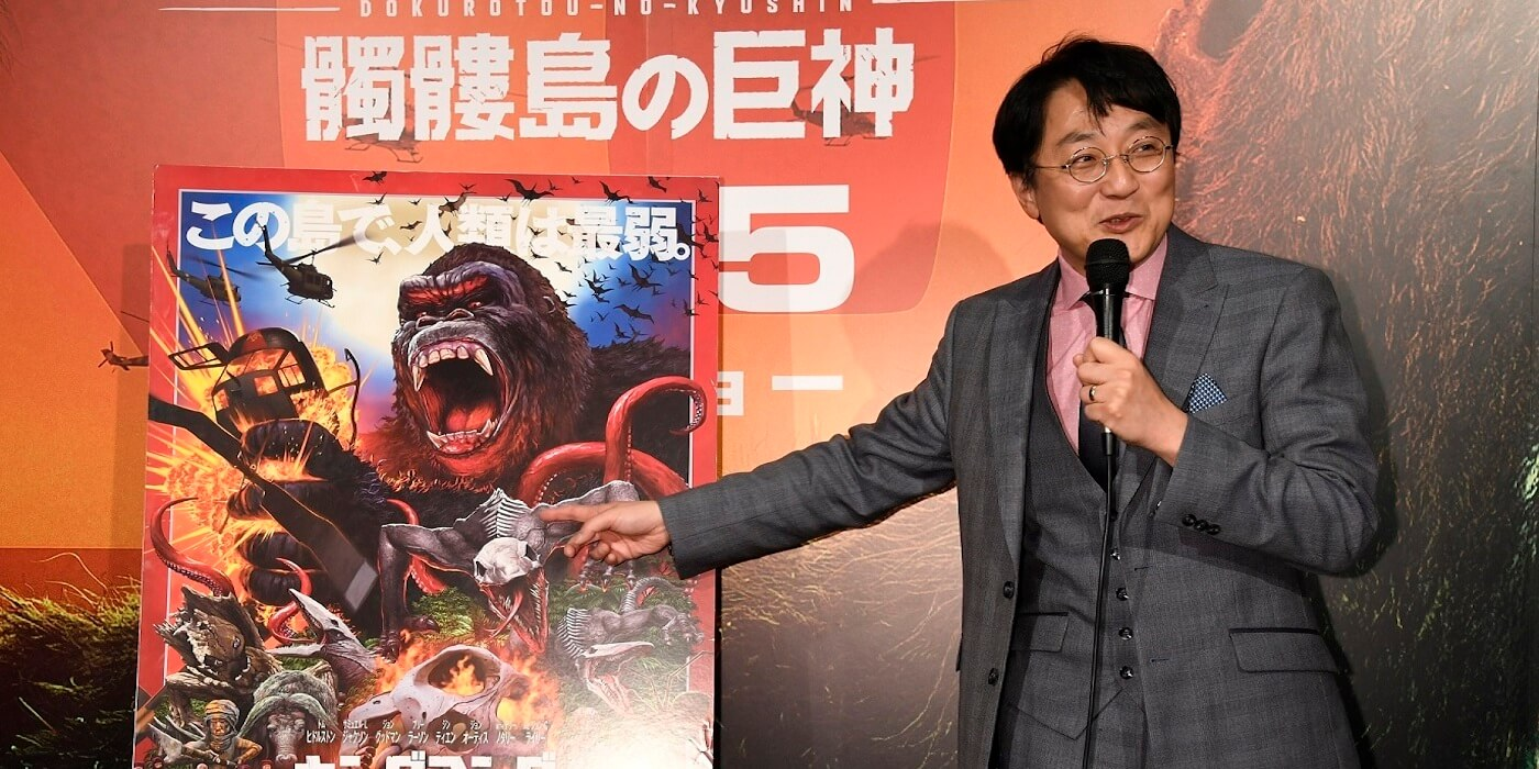 町山智浩先生が教えてくれる『キングコング:髑髏島の巨神』講座レポート!