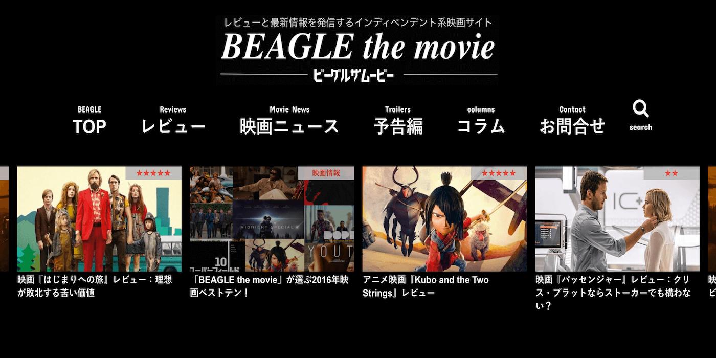 【お知らせ】サイトアドレスを変更しました【BEAGLE the movie】