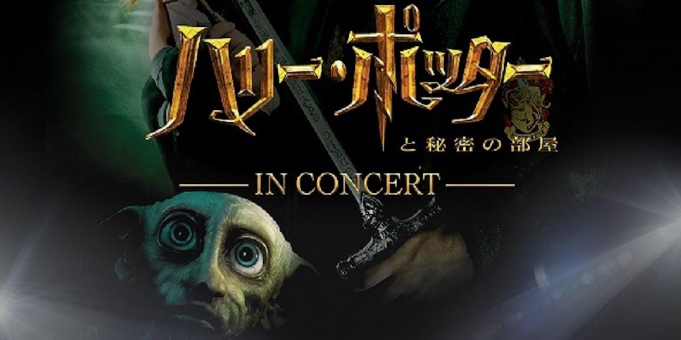 『ハリー・ポッター』シネマ・コンサートが今夏も開催決定!