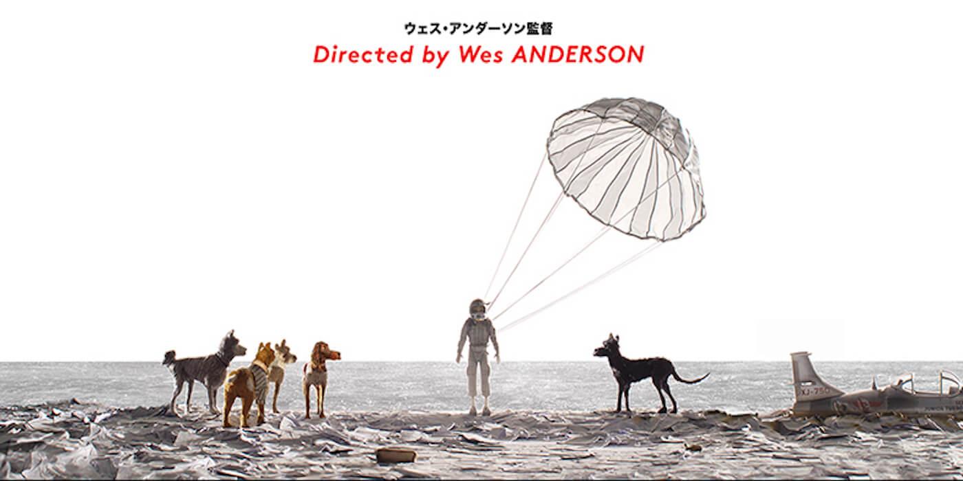 ウェス・アンダーソン監督作『Isle of Dogs(犬ヶ島)』からポスター&全米公開日が決定!