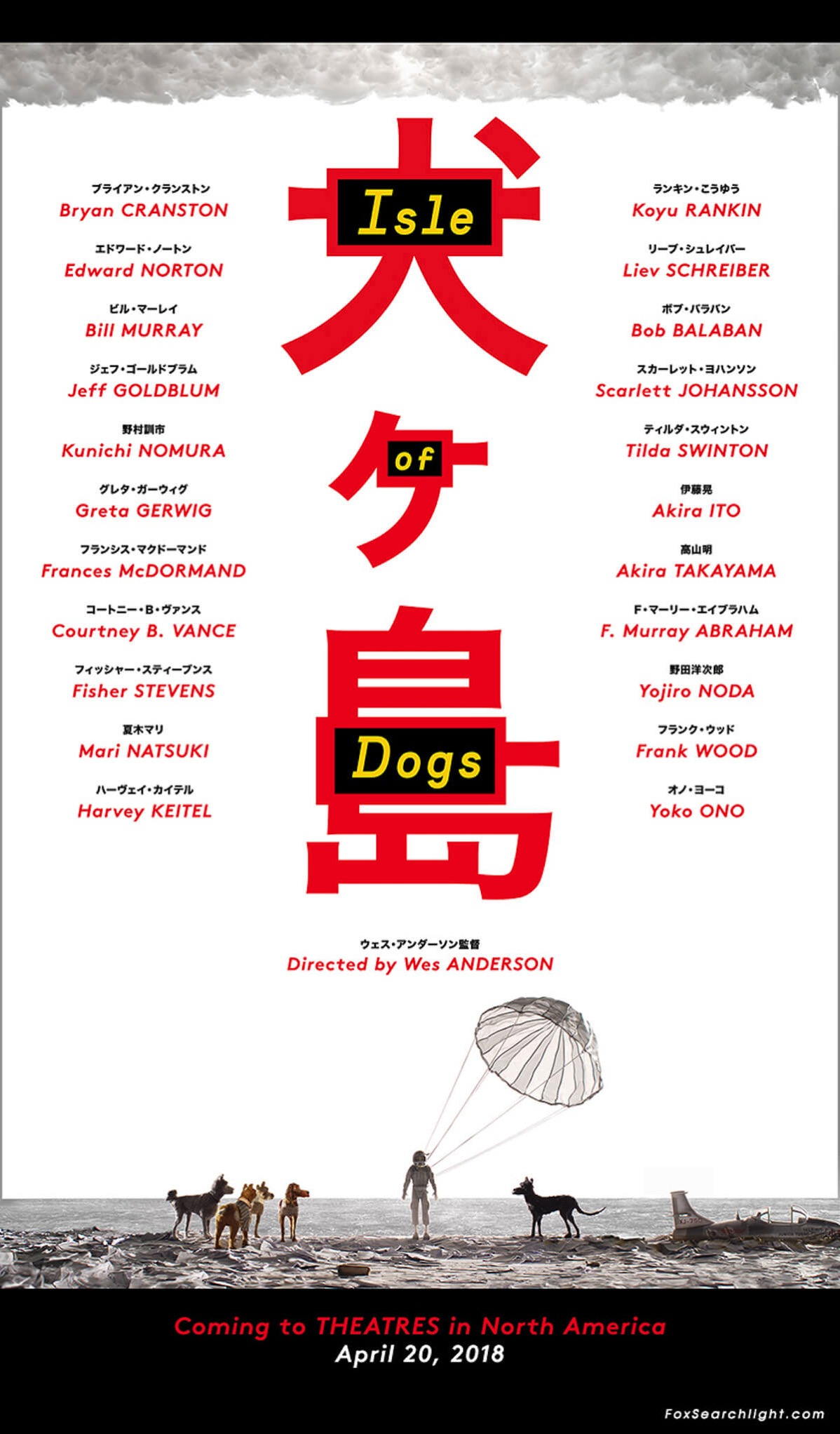 Isle of dogs poster release date