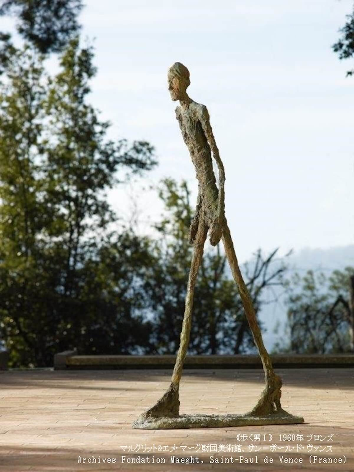 ジャコメッティ展 展示作品≪歩く男Ⅰ≫ トリミングはご遠慮ください