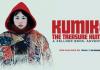 映画レビュー|『クミコ、ザ・トレジャーハンター』-誰にもわからない結末